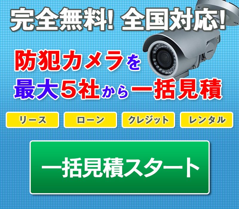 完全無料!全国対応!防犯カメラを最大10社から一括見積。一括見積もりスタート