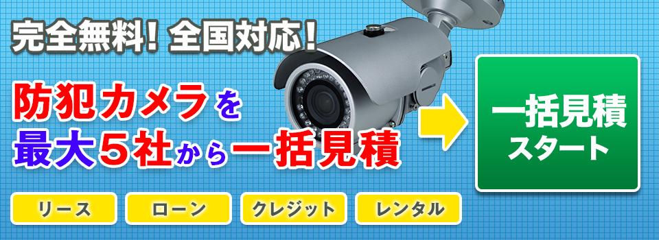 完全無料!全国対応!防犯カメラドローン空撮を最大10社から一括見積。一括見積もりスタート